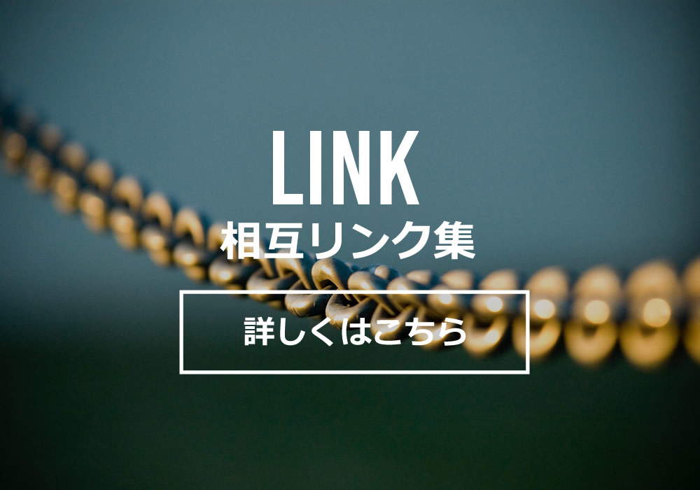 Link 相互リンク集